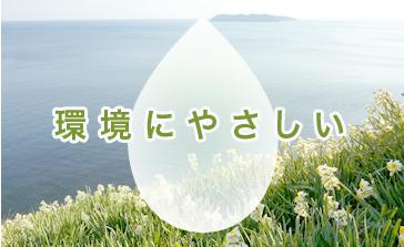 無洗米の歴史のイメージ