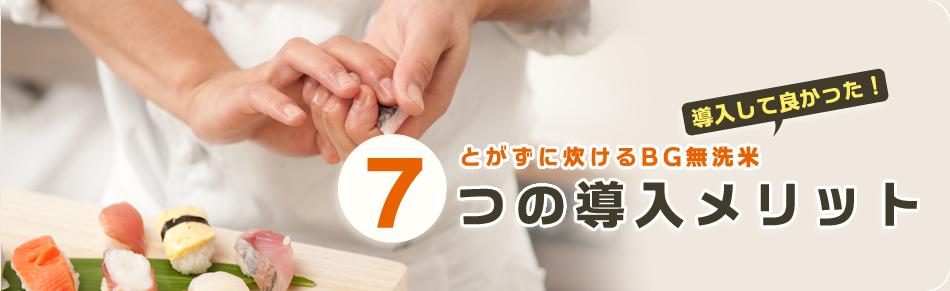 BG無洗米7つの導入メリット